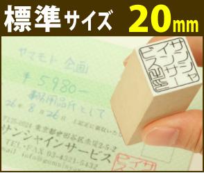 画像1: 角印(社印)20mm×20mm (1)