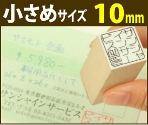 画像1: 角印(社印)10mm×10mm (1)