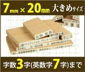 画像1: 1行印(7mm×20mm) (1)
