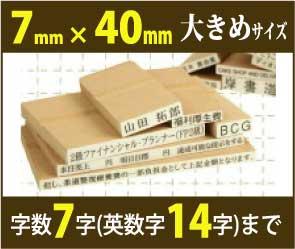 画像1: 1行印(7mm×40mm) (1)