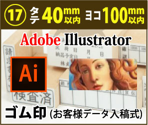画像1: (17) タテ〜40mm以内×ヨコ〜100mm以内 ゴム印 (データ入稿式) (1)