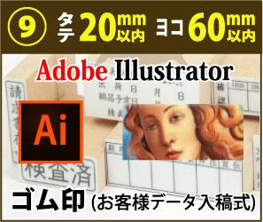 画像1: (9) タテ〜20mm以内×ヨコ〜60mm以内 ゴム印 (データ入稿式) (1)
