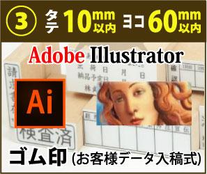 画像1: (3) タテ〜10mm以内×ヨコ〜60mm以内 ゴム印 (データ入稿式) (1)