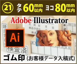 画像1: (21) タテ〜60mm以内×ヨコ〜80mm以内 ゴム印 (データ入稿式) (1)