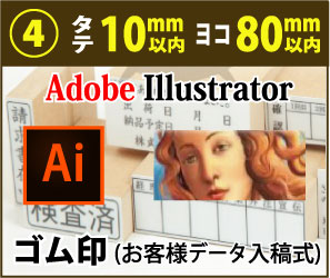 画像1: (4) タテ〜10mm以内×ヨコ〜80mm以内 ゴム印 (データ入稿式) (1)