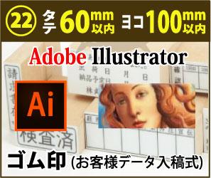 画像1: (22) タテ〜60mm以内×ヨコ〜100mm以内 ゴム印 (データ入稿式) (1)