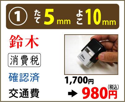 画像1: たて5mm よこ10mm(インク内蔵式スタンプ) (1)