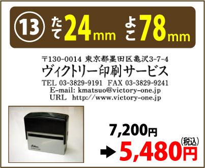 画像1: たて24mm よこ78mm(インク内蔵式スタンプ) (1)