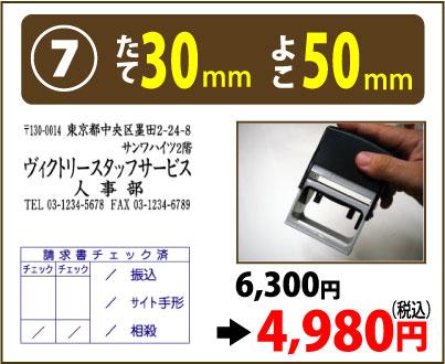 画像1: たて30mm よこ50mm(インク内蔵式スタンプ) (1)