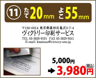 画像1: たて20mm よこ55mm(インク内蔵式スタンプ) (1)
