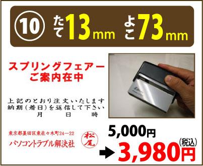 画像1: たて13mm よこ73mm(インク内蔵式スタンプ) (1)