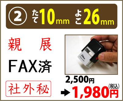 画像1: たて10mm よこ26mm(インク内蔵式スタンプ) (1)
