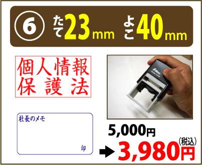 画像1: たて23mm よこ40mm(インク内蔵式スタンプ) (1)