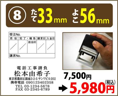 画像1: たて33mm よこ56mm(インク内蔵式スタンプ) (1)