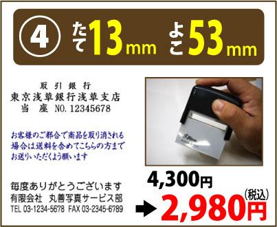 画像1: たて13mm よこ53mm(インク内蔵式スタンプ) (1)