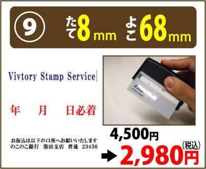 画像1: たて8mm よこ68mm(インク内蔵式スタンプ) (1)