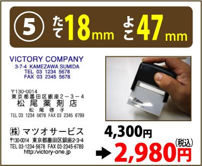 画像1: たて18mm よこ47mm(インク内蔵式スタンプ) (1)