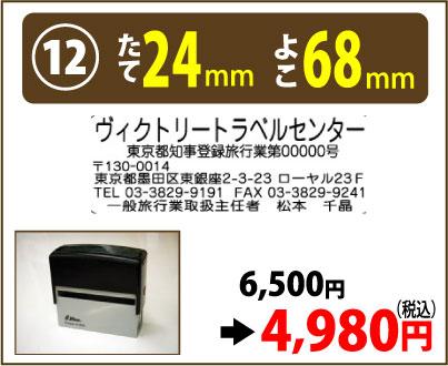 画像1: たて24mm よこ68mm(インク内蔵式スタンプ) (1)