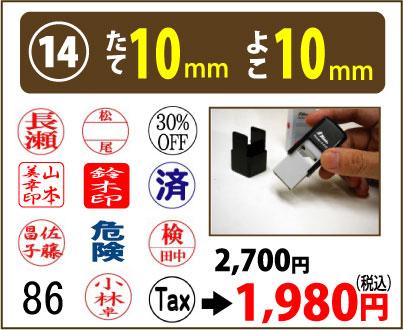 画像1: たて10mm よこ10mm(インク内蔵式スタンプ) (1)