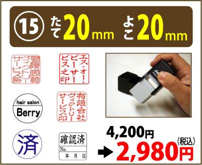 画像1: たて20mm よこ20mm(インク内蔵式スタンプ) (1)