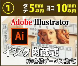 画像1: データ入稿(インク内蔵式) たて5mm × よこ10mm (1)