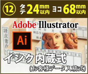 画像1: データ入稿(インク内蔵式) たて24mm × よこ68mm (1)