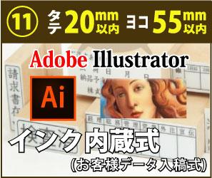 画像1: データ入稿(インク内蔵式) たて20mm × よこ55mm (1)