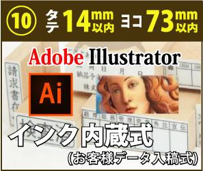 画像1: データ入稿(インク内蔵式) たて13mm × よこ73mm (1)