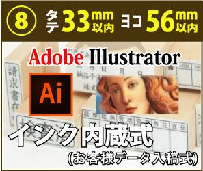 画像1: データ入稿(インク内蔵式) たて33mm × よこ56mm (1)