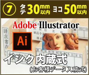 画像1: データ入稿(インク内蔵式) たて30mm × よこ50mm (1)