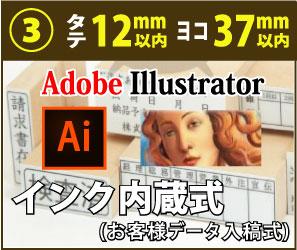 画像1: データ入稿(インク内蔵式) たて12mm × よこ37mm (1)