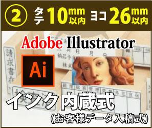 画像1: データ入稿(インク内蔵式) たて10mm × よこ26mm (1)