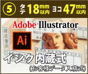 画像1: データ入稿(インク内蔵式) たて18mm × よこ47mm (1)