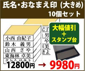 画像1: おなまえ1行印(7mm×40mm)大きめサイズ 10個セット (1)