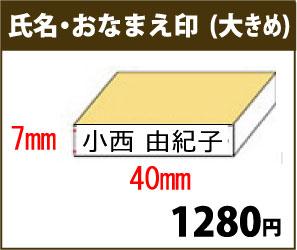 画像1: おなまえ1行印(7mm×40mm)大きめサイズ (1)