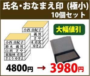 画像1: おなまえ1行印(3mm×20mm)極小サイズ 10個セット (1)