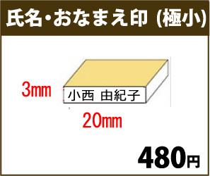 画像1: おなまえ1行印(3mm×20mm)極小サイズ (1)