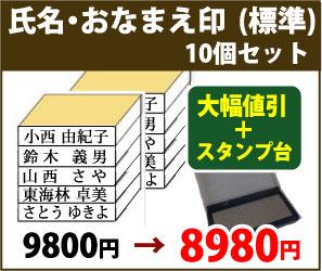 画像1: おなまえ1行印(5mm×30mm)標準サイズ 10個セット (1)