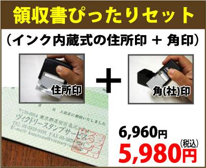画像1: 領収書ぴったり住所印と角(社)印のセット(インク内蔵式) (1)