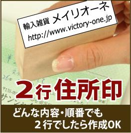 画像1: 2行の住所印 【たて15mm よこ60mm】 (1)