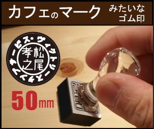 画像1: カフェのマークみたいなゴム印 50mm (1)