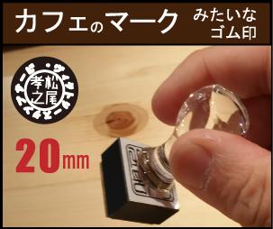 画像1: カフェのマークみたいなゴム印 20mm (1)
