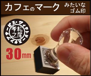 画像1: カフェのマークみたいなゴム印 30mm (1)