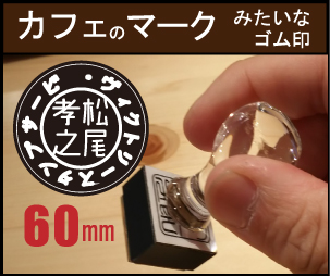 画像1: カフェのマークみたいなゴム印 60mm (1)