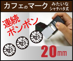 画像1: カフェのマークみたいなシャチハタ式 20mm (1)